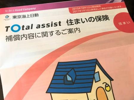 賃貸物件で火災保険の請求(積和不動産にて東京海上日動)