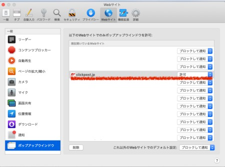 クリックポストの宛名ラベル印刷がMacで出来ない時
