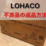 LOHACO(ロハコ)から届いた不良品の返品方法