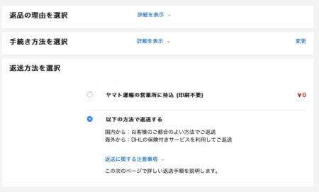 Amazonファッショ用品で返送料500円請求される