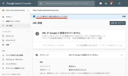 Googleサーチコンソールのエラー表示「ページの操作が一時的に無効となっています」について