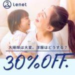 【2021年版】リネット割引クーポンコード!10%〜30%OFF最新情報【洋服の宅配クリーニング】