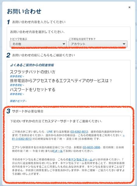 エクスペディアのアカウント退会削除方法