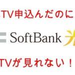 Softbank光TV工事でテレビが見れなかった