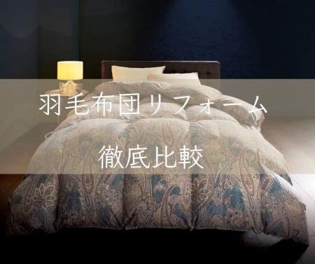 【ディノス・西川・フランスベッド徹底比較!】 人気羽毛布団リフォーム