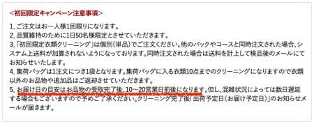 「クリーニングモンスター」初回無料キャンペーン注意事項