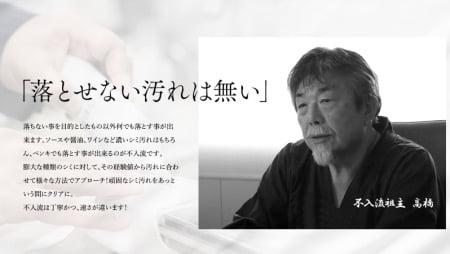 宅配クリーニング「クリーニングモンスター」の不入流(いらずりゅう)シミ抜きの主祖である高橋勤氏