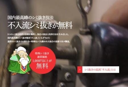 宅配クリーニング「クリーニングモンスター」の不入流(いらずりゅう)シミ抜き
